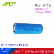 3.0V 2800mAh CR18505 Lithium battery for Automated Data Loggers