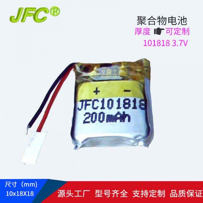 Polymer battery  JFC101818 3.7  200mAh ,901818batery ,801818battery