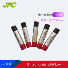 Electronic cigarette battery JFC10500 3.7V 390mAh